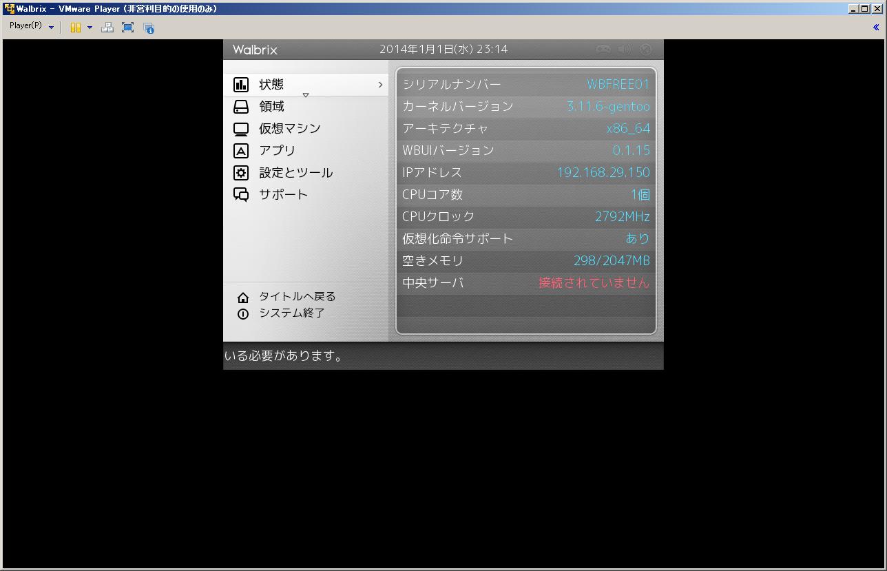 ESXi-Player