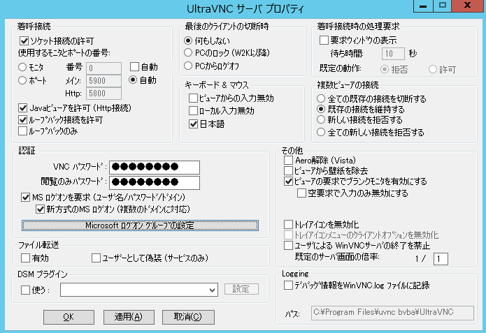 uvnc_server_properties_JP