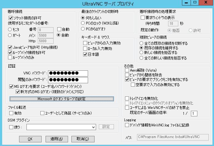 uvnc_server_properties_JP