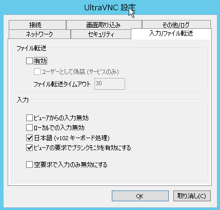 uvnc_settings_JP