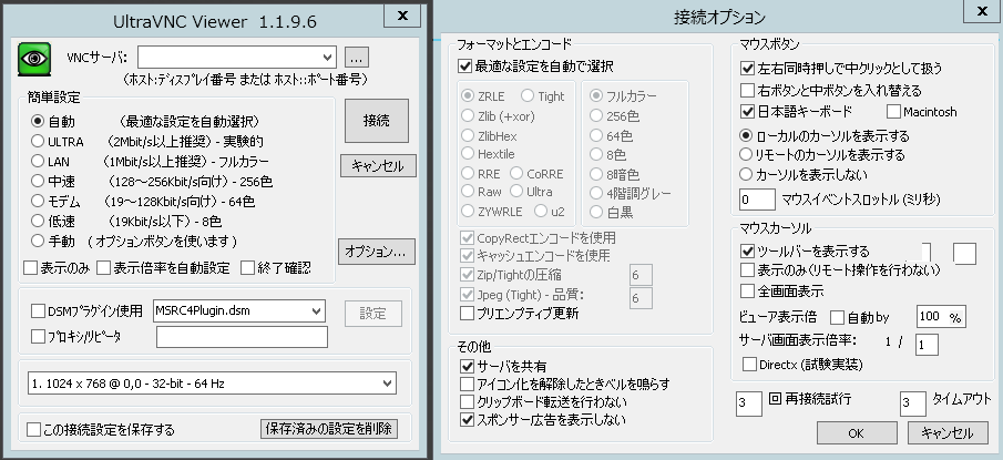 uvnc_viewer_option_JP