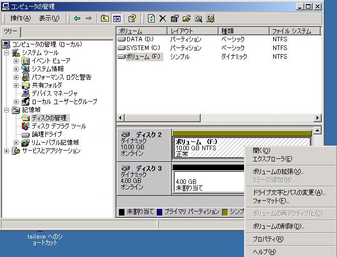 Diskext-Dynamic1