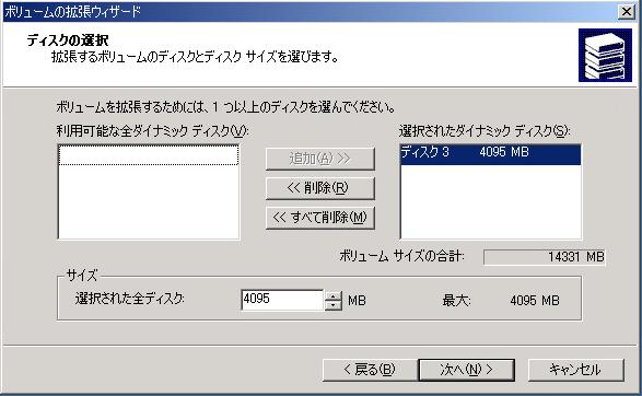 Diskext-Dynamic2