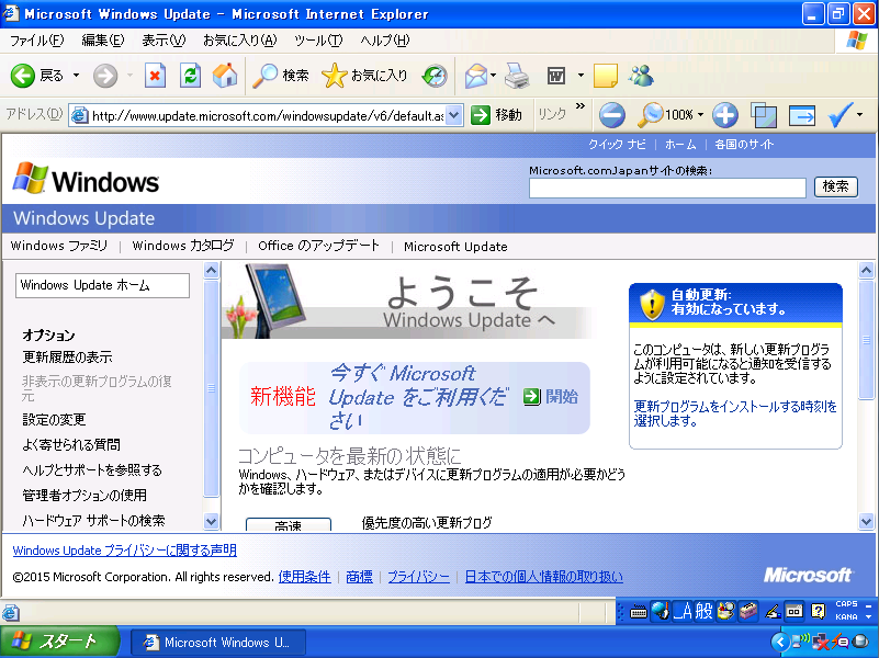 XP-WindowsUPdate1